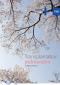 """Carnet """"Transplantation pulmonaire guide pratique"""""""